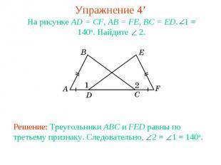 Упражнение 4'На рисунке AD = CF, AB = FE, BC = ED. 1 = 140o. Найдите 2.Решение: