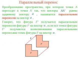 Параллельный переносПреобразование пространства, при котором точки А переходят в