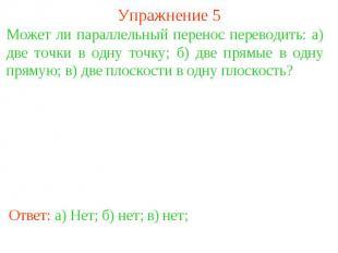 Упражнение 5Может ли параллельный перенос переводить: а) две точки в одну точку;