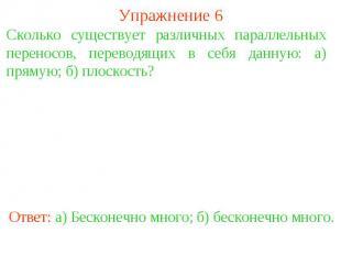 Упражнение 6Сколько существует различных параллельных переносов, переводящих в с