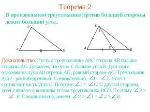 Теорема 2В произвольном треугольнике против большей стороны лежит больший угол.Д