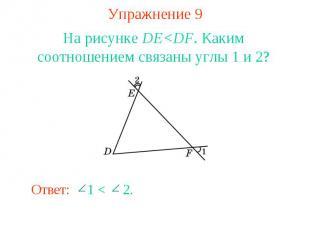 Упражнение 9На рисунке DE