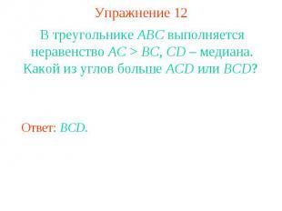 Упражнение 12В треугольнике ABC выполняется неравенство AC > BC, CD – медиана. К