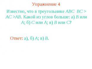 Упражнение 4Известно, что в треугольнике ABC BC > AC >AB. Какой из углов больше: