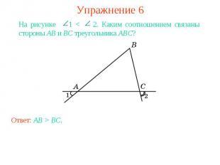 Упражнение 6На рисунке 1 < 2. Каким соотношением связаны стороны AB и BC треугол