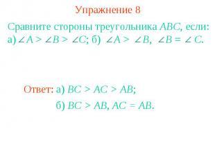 Упражнение 8Сравните стороны треугольника ABC, если: а) A > B > C; б) A > B, B =
