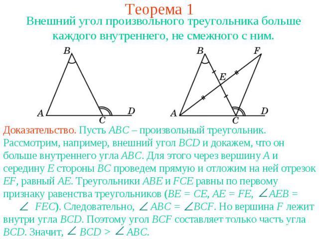 Теорема 1Внешний угол произвольного треугольника больше каждого внутреннего, не смежного с ним.Доказательство. Пусть АВС – произвольный треугольник. Рассмотрим, например, внешний угол ВСD и докажем, что он больше внутреннего угла АВС. Для этого чере…