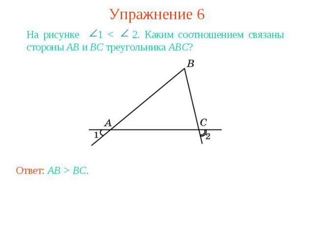 Упражнение 6На рисунке 1 < 2. Каким соотношением связаны стороны AB и BC треугольника ABC?