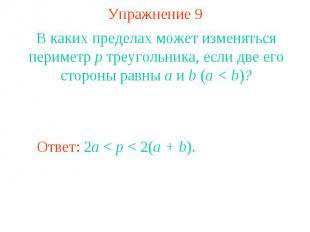 Упражнение 9В каких пределах может изменяться периметр p треугольника, если две