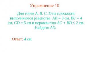 Упражнение 10Для точек А, В, С, D на плоскости выполняются равенства АВ = 3 см,