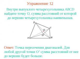 Упражнение 12Внутри выпуклого четырехугольника ABCD найдите точку O, сумма расст