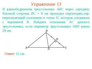 Упражнение 13В равнобедренном треугольнике ABC через середину боковой стороны BC
