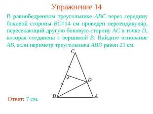 Упражнение 14В равнобедренном треугольнике ABC через середину боковой стороны BC