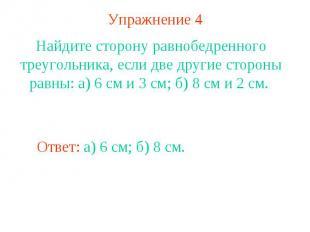 Упражнение 4Найдите сторону равнобедренного треугольника, если две другие сторон
