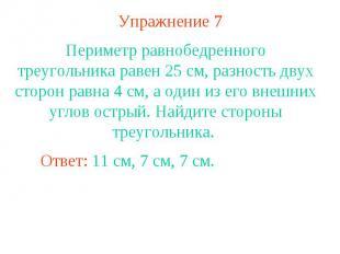 Упражнение 7Периметр равнобедренного треугольника равен 25 см, разность двух сто