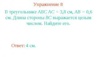 Упражнение 8В треугольнике ABC AC = 3,8 см, AB = 0,6 см. Длина стороны BC выража