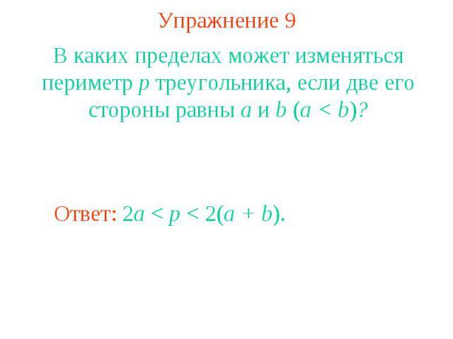 Упражнение 9В каких пределах может изменяться периметр p треугольника, если две его стороны равны a и b (a < b)?