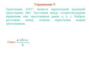 Упражнение 9Треугольник A'B'C' является параллельной проекцией треугольника ABC.