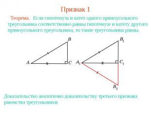 Признак 1 Если гипотенуза и катет одного прямоугольного треугольника соответстве