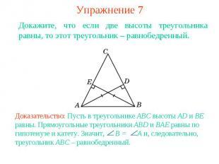 Упражнение 7Докажите, что если две высоты треугольника равны, то этот треугольни