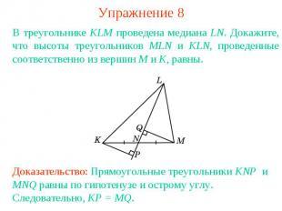 Упражнение 8В треугольнике KLM проведена медиана LN. Докажите, что высоты треуго