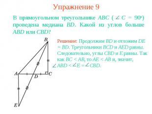 Упражнение 9В прямоугольном треугольнике ABC ( С = 90о) проведена медиана BD. Ка