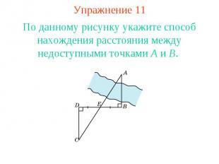 Упражнение 11По данному рисунку укажите способ нахождения расстояния между недос