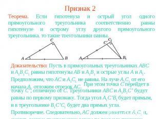 Признак 2Теорема. Если гипотенуза и острый угол одного прямоугольного треугольни