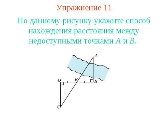Упражнение 11По данному рисунку укажите способ нахождения расстояния между недоступными точками A и B.