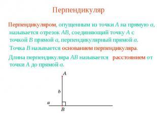 Перпендикуляр Перпендикуляром, опущенным из точки A на прямую а, называется отре