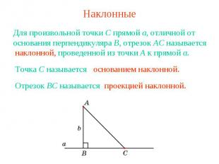 НаклонныеДля произвольной точки C прямой a, отличной от основания перпендикуляра