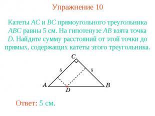 Упражнение 10Катеты AC и BC прямоугольного треугольника ABC равны 5 см. На гипот