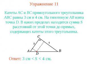 Упражнение 11Катеты AC и BC прямоугольного треугольника ABC равны 3 см и 4 см. Н