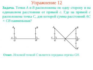 Упражнение 12Задача. Точки A и B расположены по одну сторону и на одинаковом рас