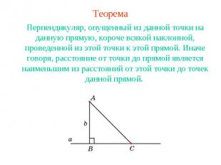 ТеоремаПерпендикуляр, опущенный из данной точки на данную прямую, короче всякой