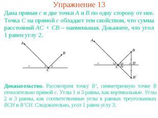 Упражнение 13Дана прямая с и две точки А и В по одну сторону от нее. Точка С на