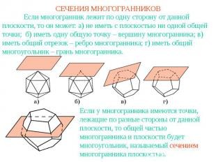 СЕЧЕНИЯ МНОГОГРАННИКОВЕсли многогранник лежит по одну сторону от данной плоскост