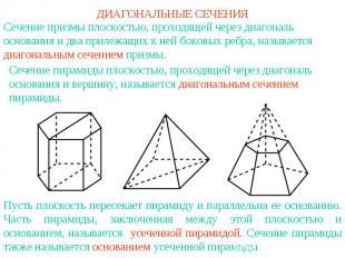 ДИАГОНАЛЬНЫЕ СЕЧЕНИЯСечение призмы плоскостью, проходящей через диагональ основа