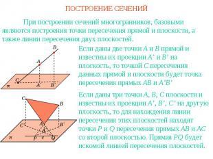 ПОСТРОЕНИЕ СЕЧЕНИЙПри построении сечений многогранников, базовыми являются постр