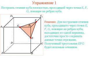 Упражнение 1Построить сечение куба плоскостью, проходящей через точки E, F, G, л