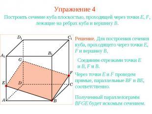 Упражнение 4Построить сечение куба плоскостью, проходящей через точки E, F, лежа