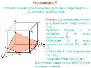 Упражнение 5Построить сечение куба плоскостью, проходящей через точки E, F, G ,