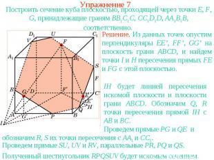 Упражнение 7Построить сечение куба плоскостью, проходящей через точки E, F, G, п