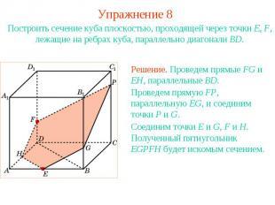 Упражнение 8Построить сечение куба плоскостью, проходящей через точки E, F, лежа