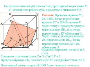 Упражнение 9Построить сечение куба плоскостью, проходящей через точки E, F , леж