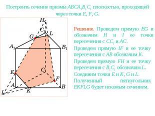 Упражнение 12Построить сечение призмы ABCA1B1C1 плоскостью, проходящей через точ