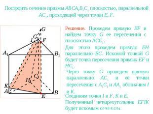 Упражнение 13Построить сечение призмы ABCA1B1C1 плоскостью, параллельной AC1, пр