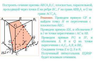 Упражнение 14Построить сечение призмы ABCA1B1C1 плоскостью, параллельной, проход