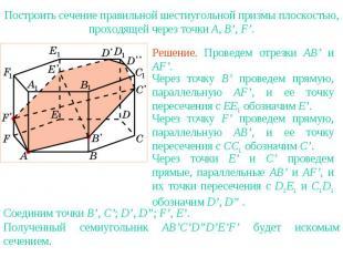 Упражнение 16Построить сечение правильной шестиугольной призмы плоскостью, прохо