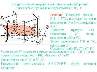 Упражнение 17Построить сечение правильной шестиугольной призмы плоскостью, прохо